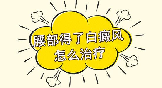 <a href=//www.scbrbb.com/ target=_blank><a href=//www.scbrbb.com/ target=_blank>成都白癜风</a>医院</a>预约:腰部患白癜风怎么护理