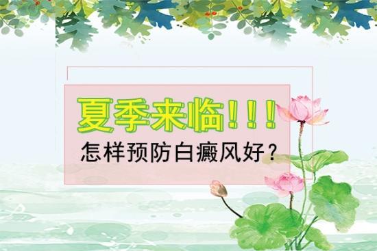 四川成都治疗白斑医院:怎么预防患上白癜风