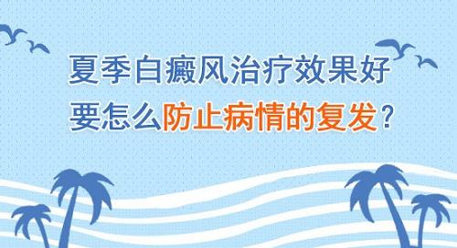 成都治白斑专科医院:稳定期白癜风要治疗吗
