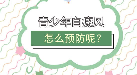 <a href=//www.scbrbb.com/ target=_blank><a href=//www.scbrbb.com/ target=_blank>成都白癜风</a>医院</a>排行:儿童怎么防止患上白癜风